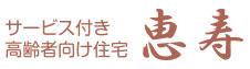 医療法人社団恵寿会 サービス付き高齢者向け住宅【恵寿】
